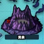 s_黄泉の島アイコン