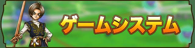 ドラクエウォーク_ゲームシステム-min (1)