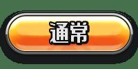 カムトラ_通常攻撃