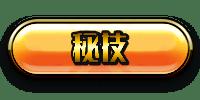 カムトラ_秘技