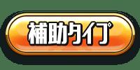 icon_type_maru_補助-min