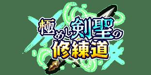 グラスマ_極めし剣聖の修練道_バナー