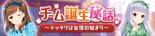 オルガル2_チーム誕生秘話2