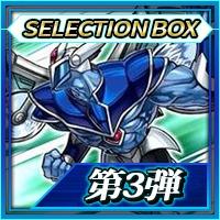 セレクションボックス3_アイコン